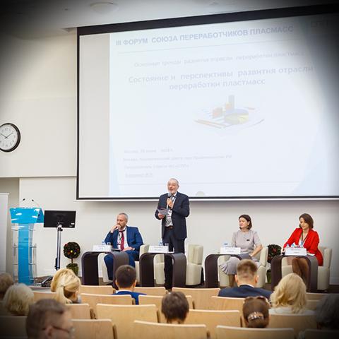 В Москве прошел Форум Союза переработчиков пластмасс