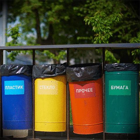 Для создании индустрии переработки отходов потребуется более триллиона рублей