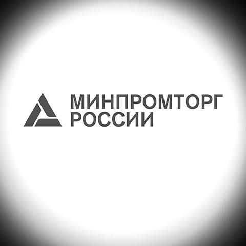 Производство и переработку полимерной упаковки обсудили в Минпромторге России